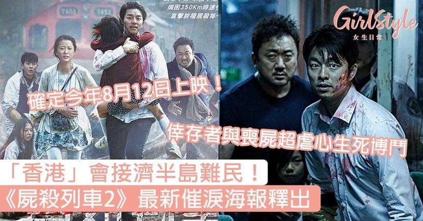 香港會接濟半島難民!《屍殺列車2》最新催淚海報釋出,倖存者與喪屍超虐心生死博鬥!