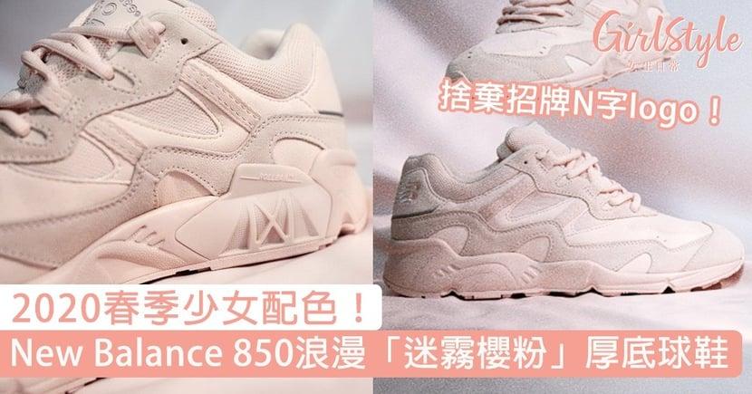 2020春季少女配色!New Balance 850浪漫「迷霧櫻粉」厚底球鞋,捨棄招牌N字logo!