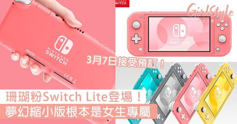 switch 縮小 版