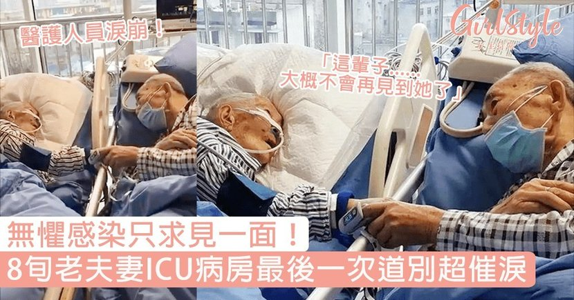 【肺炎】無懼感染只求見一面!8旬老夫妻ICU病房最後道別超催淚:「這輩子大概不會再見到她了」