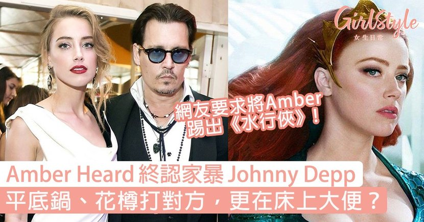 Amber Heard終承認曾打Johnny Depp!網友要求將Amber 踢出《水行俠》