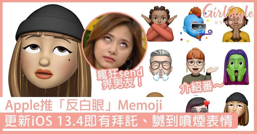 Apple推「反白眼」Memoji!更新iOS 13.4即有拜託、嬲到噴煙9款新表情