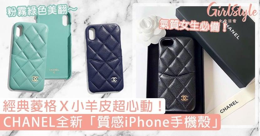 經典菱格X小羊皮超心動!CHANEL全新「質感iPhone手機殼」,粉霧綠色美翻~