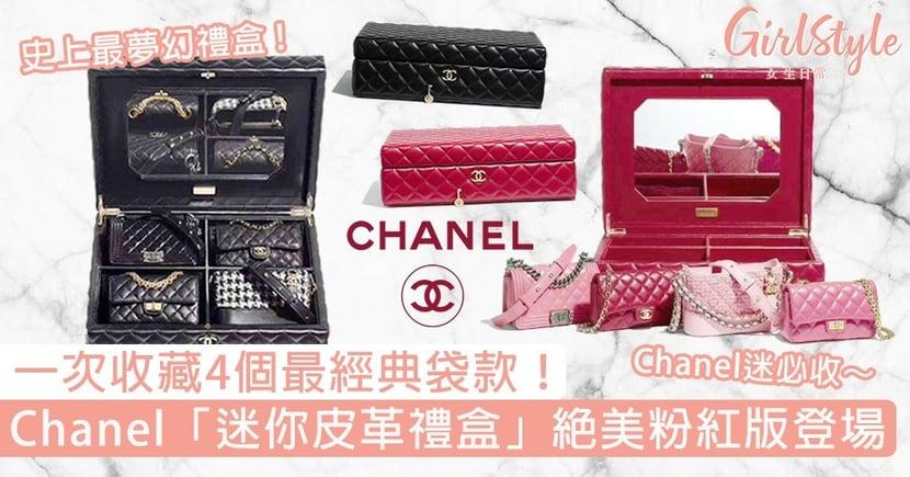 一次收藏4個經典袋款!Chanel「迷你皮革禮盒」絕美粉紅版登場, 淡粉Gabrielle美翻!