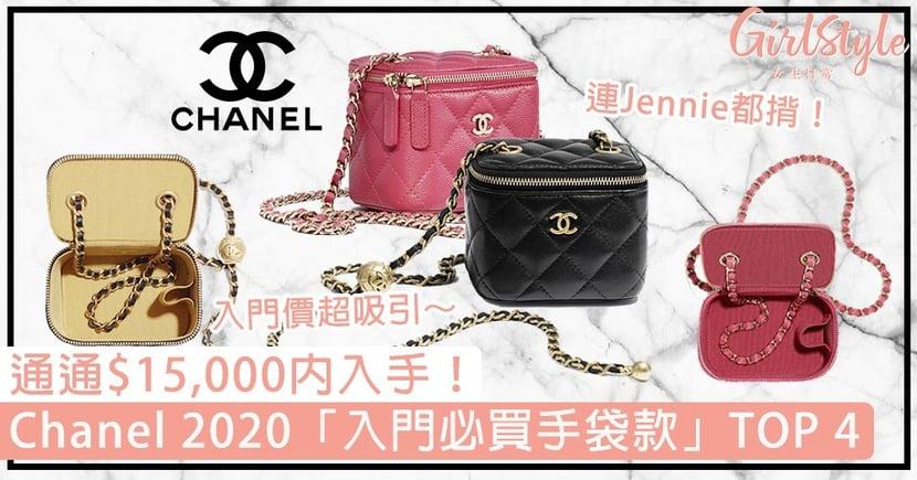 2020 CHANEL『入門必買手袋款』TOP 4!超精緻「迷你Classic Box」連Jennie都大愛~