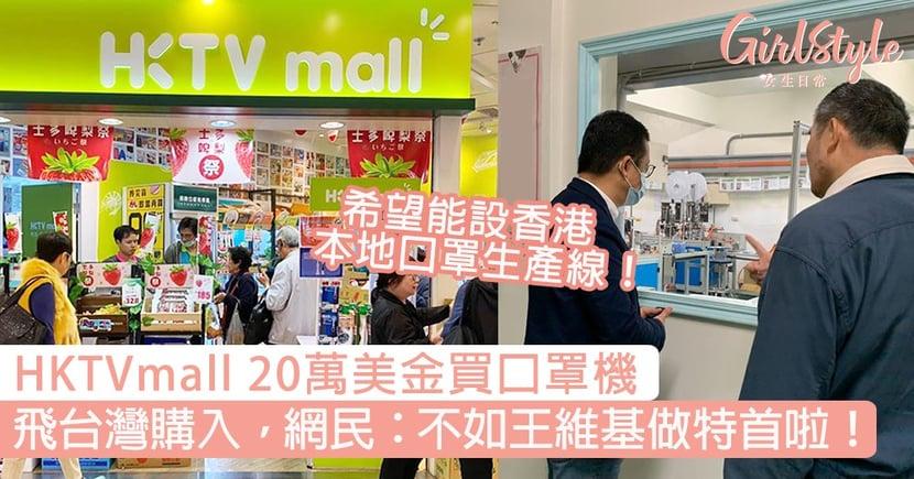 【口罩香港】HKTV mall 王維基20萬美金買口罩機,成立 「R口罩小隊」四圍飛撲貨!