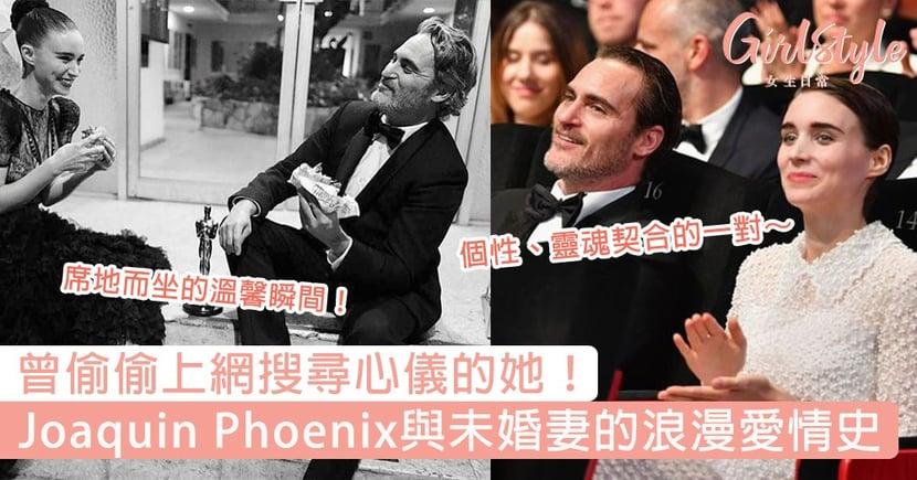 曾偷偷上網搜尋心儀的她!小丑Joaquin Phoenix與未婚妻的浪漫愛情史,樸實無華但卻溫馨動人~
