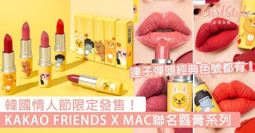 韓國限定發售!KAKAO FRIENDS X MAC情人節唇膏系列,經典熱賣色全上線~