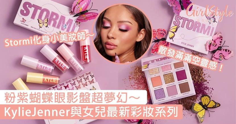 化身蝴蝶仙子~Kylie Jenner與女兒最新彩妝系列,粉紫色眼影盤超夢幻!