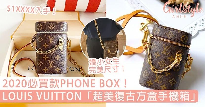 2020必買款Phone Box!Louis Vuitton「超美復古方盒手機箱」,這個價位很可以!