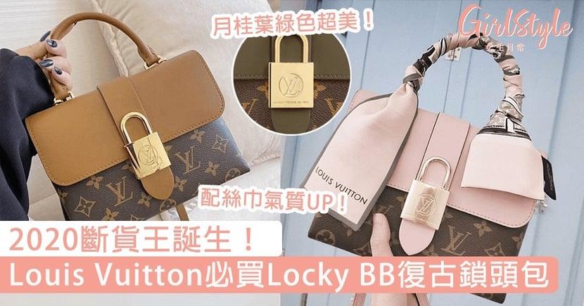 2020斷貨王誕生!Louis Vuitton必買Locky BB復古鎖頭包,月桂葉綠色氣質滿分!
