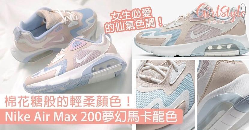棉花糖般的輕柔色調!Nike Air Max 200夢幻馬卡龍色,女生必愛的仙氣球鞋〜