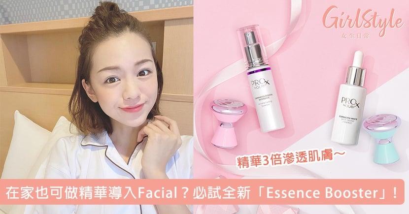 情人節專屬禮物!女生必愛護膚新科技「Essence Booster」!專屬微震導入儀,精華3倍滲透肌膚,根源淡斑、抗皺、緊緻!