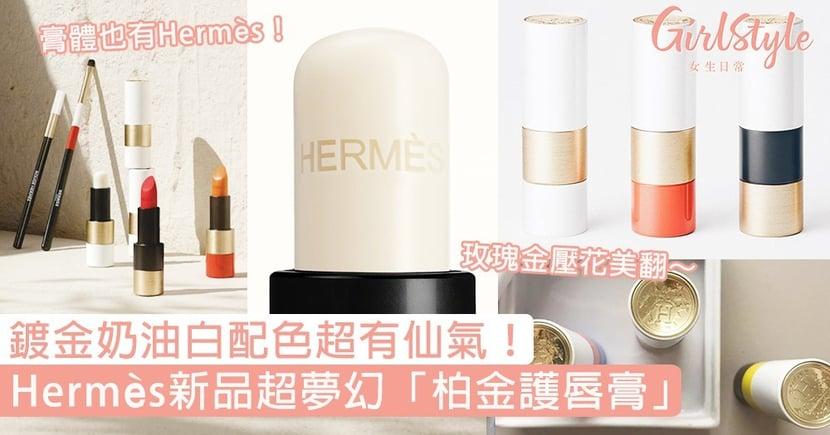 鍍金奶油白配色超有仙氣!Hermès超夢幻新品「柏金護唇膏」,細膩玫瑰金壓花美翻!