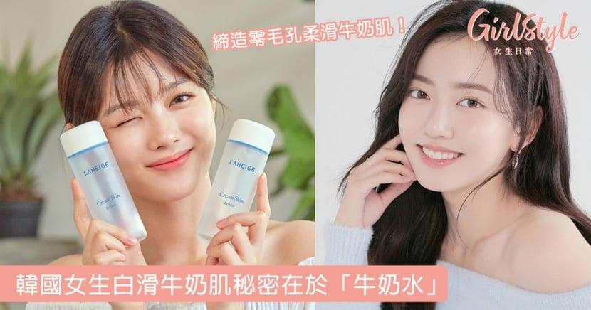 韓國女生白滑牛奶肌秘密在於「牛奶水」~天然成份締造零毛孔柔滑牛奶肌,成為自信滿滿女生就是這麼簡單!