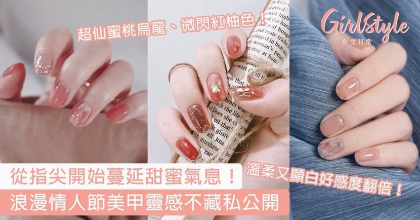【情人節2020】從指尖開始蔓延甜蜜氣息!超仙蜜桃烏龍、微閃紅柚,情人節美甲靈感快筆記起來!