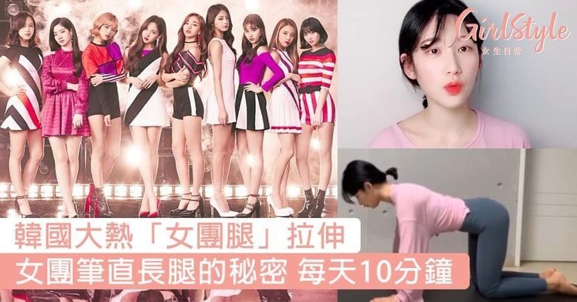【瘦腿方法】韓國大熱「女團腿」拉伸,每日10分鐘讓你擁女團般的筆直大長腿~