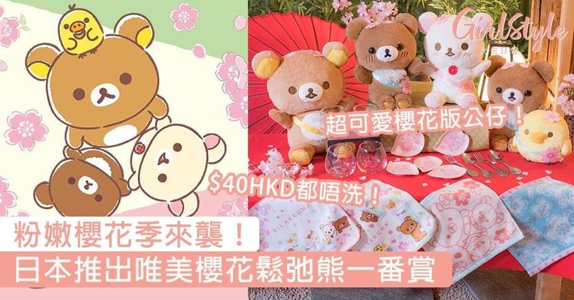 粉嫩櫻花季來襲!日本推出唯美櫻花鬆弛熊一番賞,鬆弛熊+櫻花令你少女心大爆發~