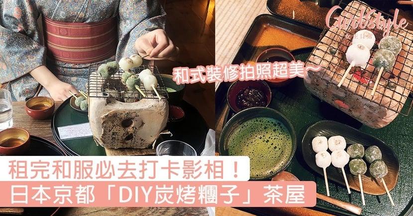 租完和服必去打卡影相!日本京都「DIY炭烤糰子」茶屋,和式裝修拍照超美~