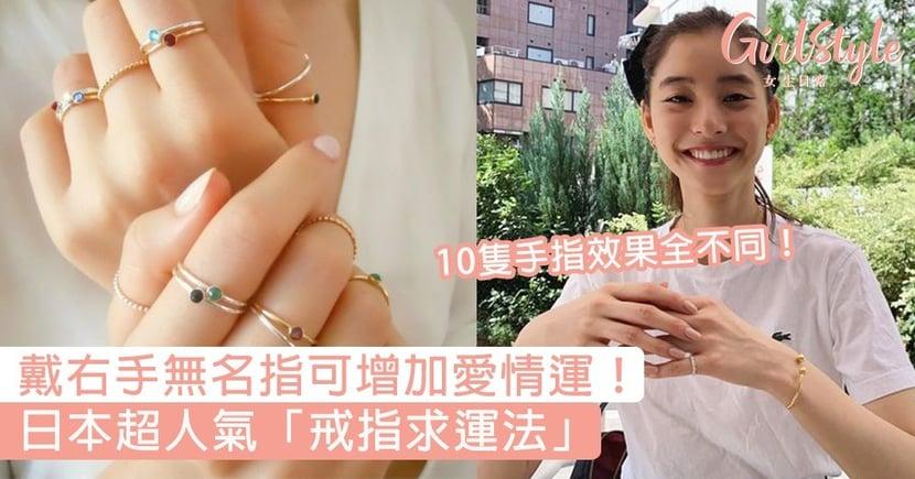 戴右手無名指可增加愛情運!日本超人氣「戒指求運法」,10隻手指效果全不同~