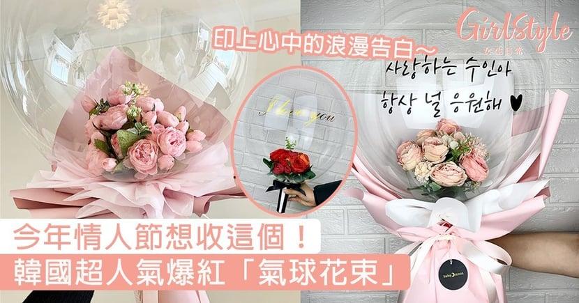 今年情人節想收這個!韓國超人氣爆紅「氣球花束」,可印上心中的浪漫告白~