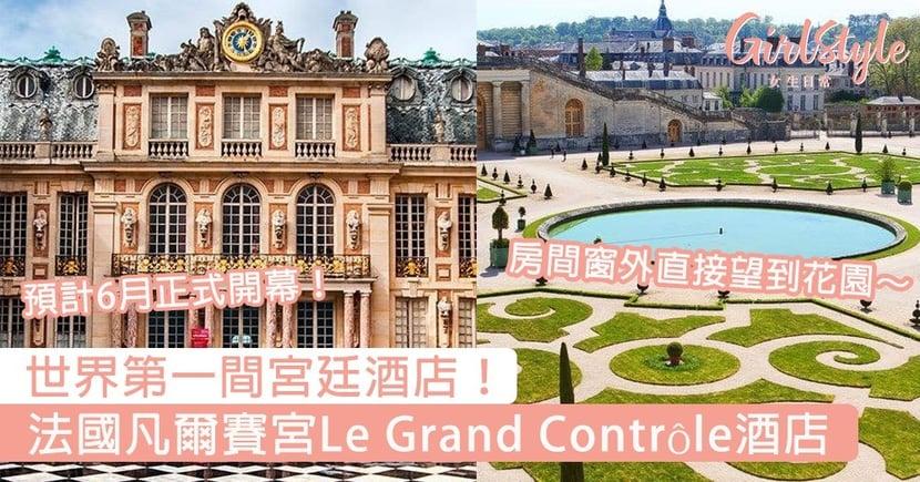 世界第一間宮廷酒店!法國凡爾賽宮「Le Grand Contrôle」酒店,預計今年6月開幕~