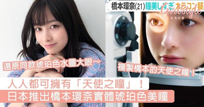 人人都可擁有「天使之瞳」!日本推出橋本環奈實體美瞳,同款琥珀色水靈大眼~