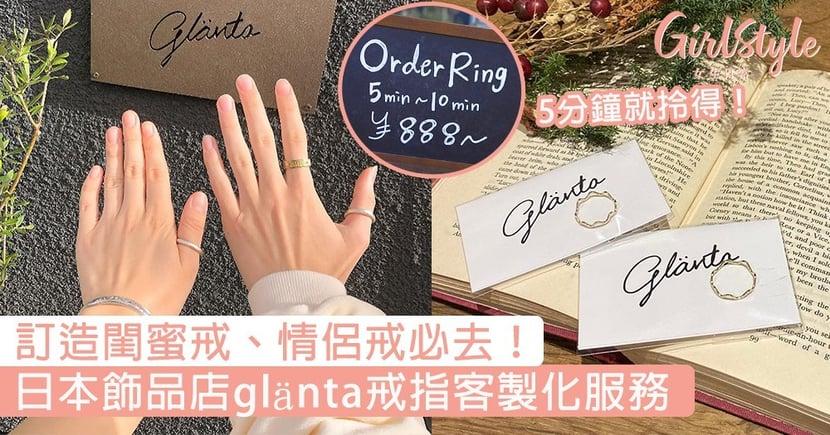 訂造閨蜜戒、情侶戒必去!日本飾品店glänta戒指客製化服務,5分鐘就拿到你的專屬戒~