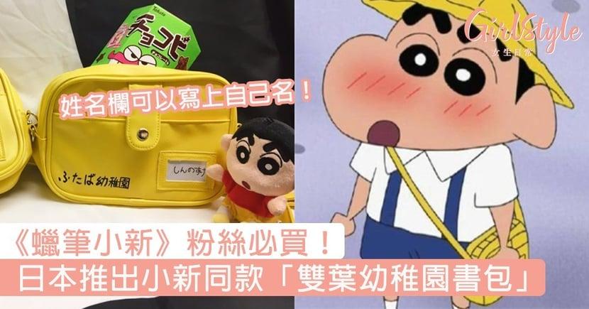 《蠟筆小新》粉絲必買!日本推出小新同款「雙葉幼稚園書包」,加入春日部防衛隊~