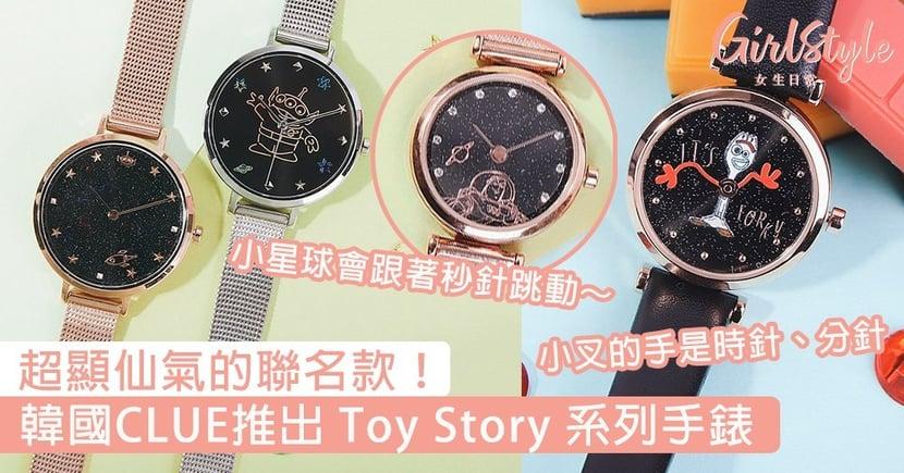 超顯仙氣的聯名款!韓國CLUE推出 Toy Story 系列手錶,小叉款好吸睛~