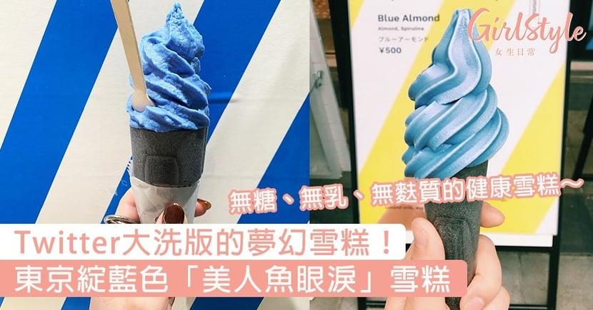 Twitter大洗版的夢幻雪糕!日本東京綻藍色「美人魚眼淚」雪糕,無糖、無乳、無麩質~