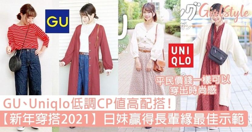 【新年穿搭2021】GU、Uniqlo低調CP值高配搭!日妹贏得長輩緣最佳示範!