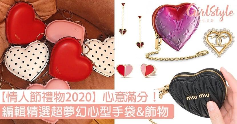【情人節禮物2020】編輯精選超夢幻心型手袋/飾物!絕對「心」意滿分!