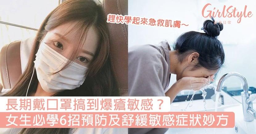 長期戴口罩搞到爆瘡敏感?女生必學6招預防及舒緩敏感症狀妙方,趕快學起來急救肌膚~