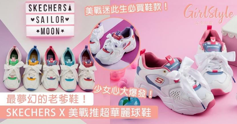 最夢幻的老爹鞋!SKECHERS聯名美少女戰士推出超華麗球鞋,少女心大爆發美戰迷趕快收起來!