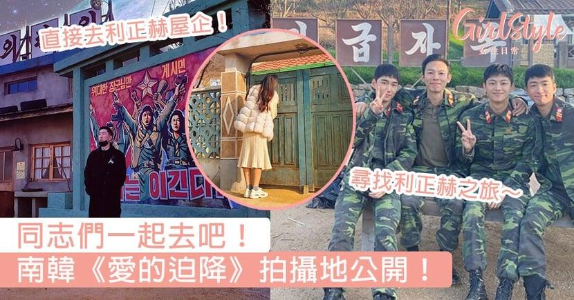同志們一起去吧!南韓《愛的迫降》拍攝地公開,和閏蜜一起展開尋找利正赫之旅~