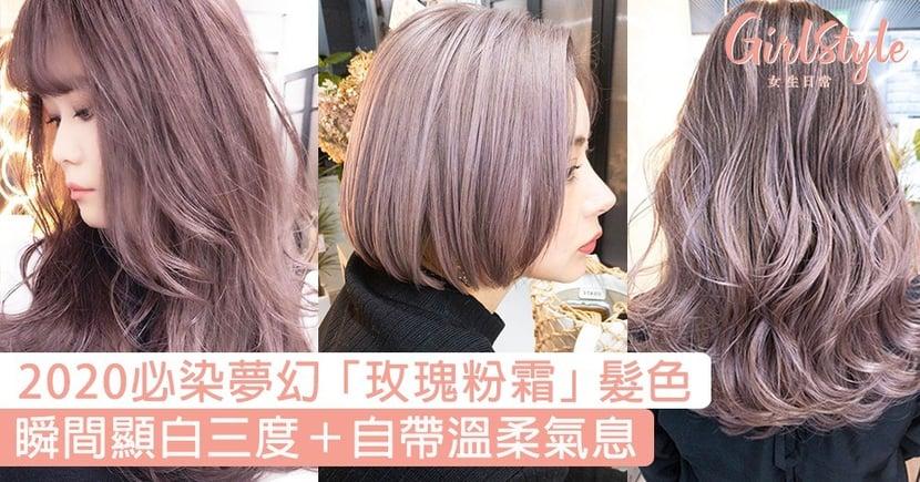 【2020必染髮色】夢幻「玫瑰粉霜 」髮色,瞬間顯白三度+自帶溫柔氣息!