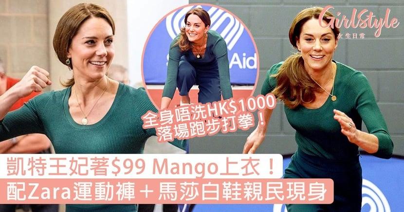 全身唔洗HK$1000!凱特王妃著Mango+Zara運動服配馬莎小白鞋,跑步打拳超親民〜