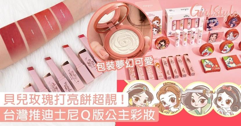 台灣FreshO2推迪士尼Q版公主彩妝!貝兒玫瑰打亮餅、公主水光唇膏超靚 !