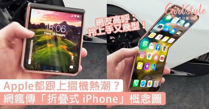Apple都跟上摺機熱潮?網瘋傳「折疊式 iPhone 12 Flip」概念圖,網友高呼:拎上手又幾型!