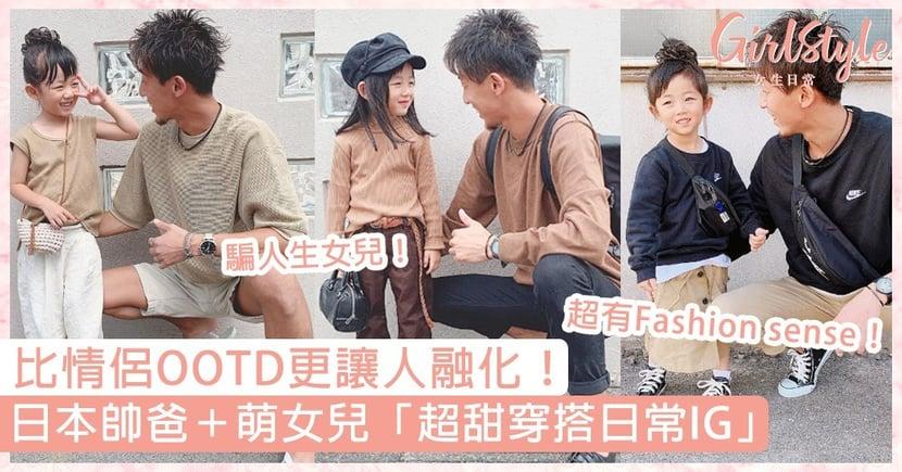 日本帥爸+萌女兒「超甜穿搭日常IG」!騙人生女兒系列,比情侶OOTD甜十倍~
