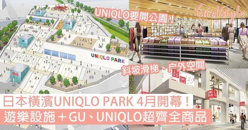 日本橫濱UNIQLO PARK公園4月開幕!遊樂設施+GU、UNIQLO齊全商品必去朝聖〜