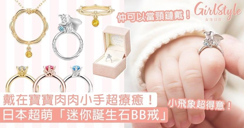 戴在肉肉小手上超療癒!日本超萌「迪士尼迷你誕生石BB戒」,送給寶寶最可愛的禮物!