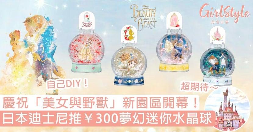 慶祝《美女與野獸》新園區開幕!日本迪士尼推「¥300夢幻迷你水晶球」,仲可以自己DIY?