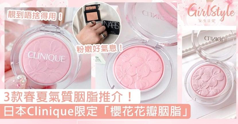 日本Clinique限定「櫻花花瓣胭脂」超美!打造口罩下的粉嫩好氣息,3款春夏氣質胭脂推介