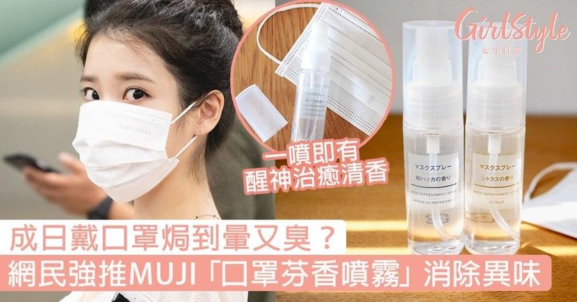 成日戴口罩焗到暈?日本網民推介MUJI「口罩芬香噴霧」,消除異味散發醒神治癒清香〜
