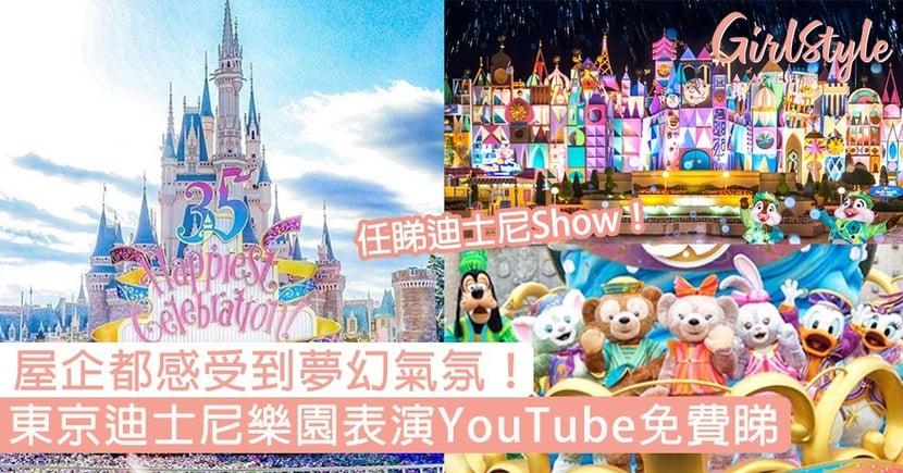東京迪士尼樂園表演Youtube線上免費看!係屋企都感受到迪士尼夢幻氣氛〜
