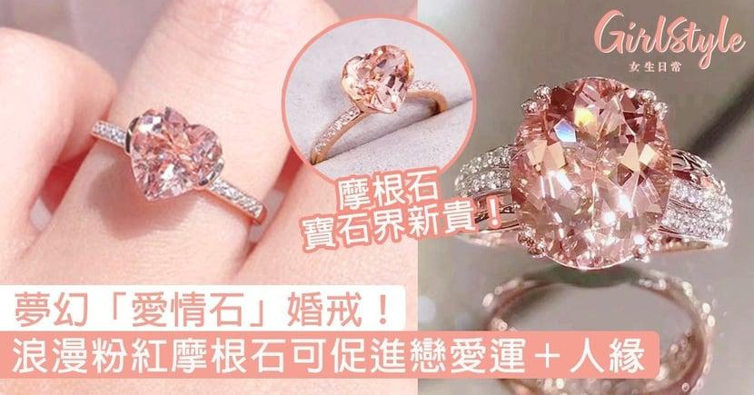 夢幻「愛情石」婚戒!浪漫粉紅摩根石戒指,粉紅寶石可促進戀愛運和人緣!