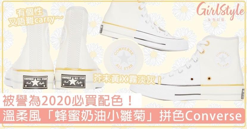 「蜂蜜奶油小雛菊」拼色Converse!被譽為2020必買配色,芥末黃X淡霧灰超有氣質