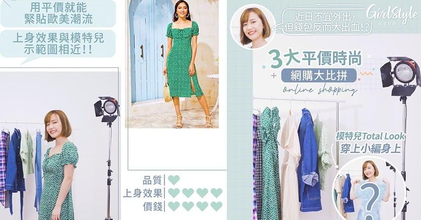 【3大購物網站大比拼】